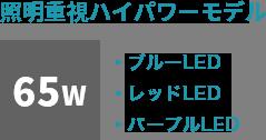 照明重視ハイパワーモデル:65ワット ブルーLED/レッドLED/パープルLED