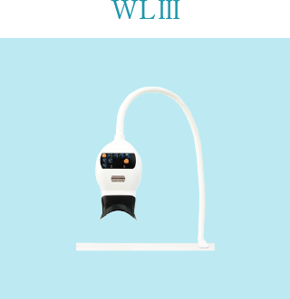 写真:ホワイトニング機器 WL3