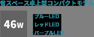 省スペース卓上型コンパクトモデル:46ワット ブルーLED/レッドLED/パープルLED